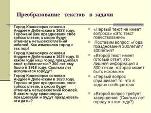 Преобразование текстов в задачи Город Красноярск основан Андреем Дубенским в