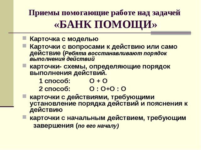 Приемы помогающие работе над задачей «БАНК ПОМОЩИ» Карточка с моделью Карточк...