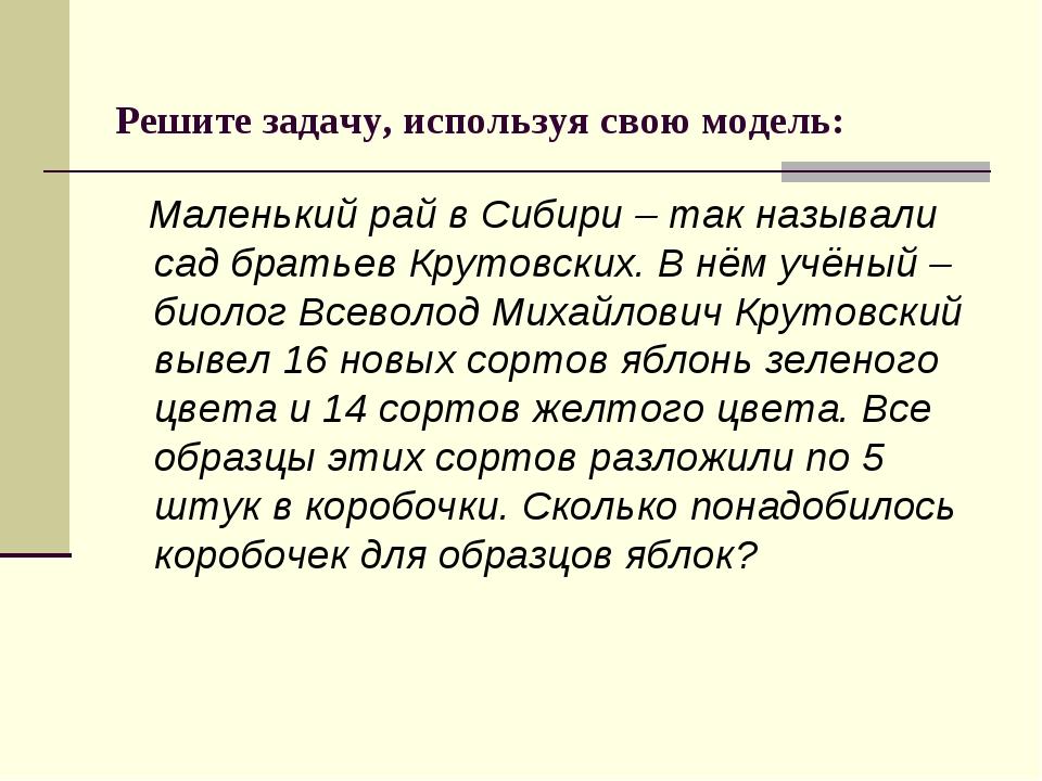 Решите задачу, используя свою модель: Маленький рай в Сибири – так называли...