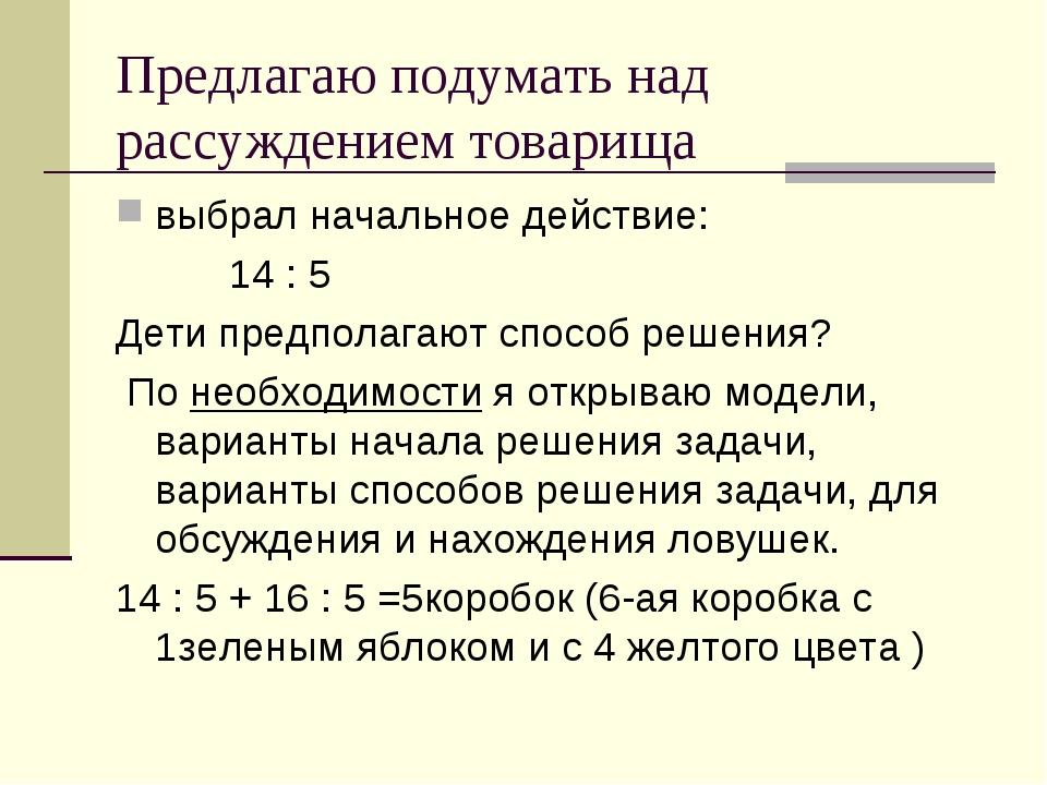 Предлагаю подумать над рассуждением товарища выбрал начальное действие: 14 :...