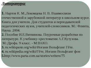 Литература: 1. Нартов К. М.,Лекомцева Н. В. Взаимосвязи отечественной и заруб