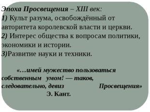 Эпоха Просвещения – XIII век: 1) Культ разума, освобождённый от авторитета ко