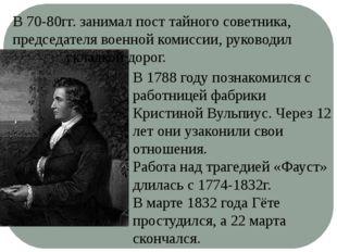 В 1788 году познакомился с работницей фабрики Кристиной Вульпиус. Через 12 ле