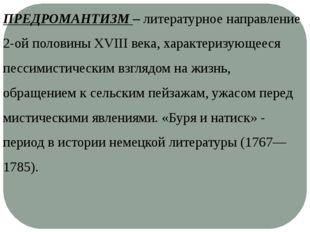 ПРЕДРОМАНТИЗМ – литературное направление 2-ой половины XVIII века, характериз