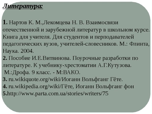 Литература: 1. Нартов К. М.,Лекомцева Н. В. Взаимосвязи отечественной и заруб...