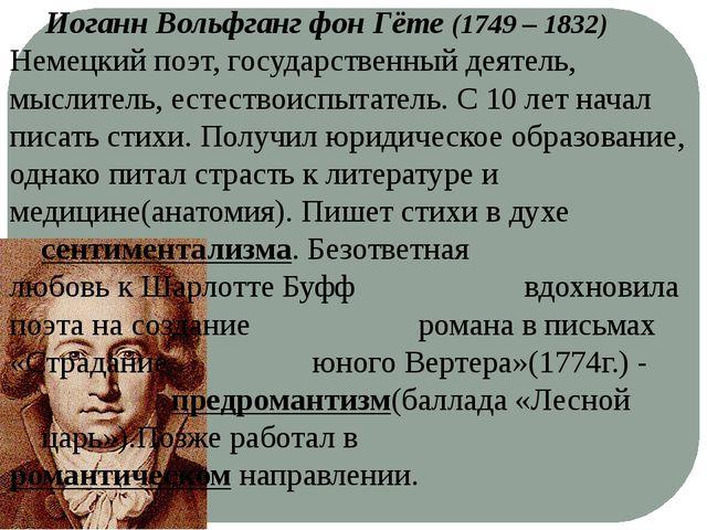 Иоганн Вольфганг фон Гёте (1749 – 1832) Немецкий поэт, государственный деяте...