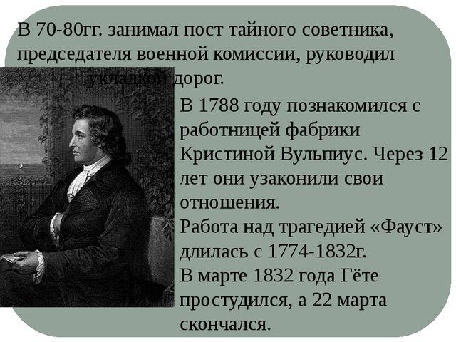 В 1788 году познакомился с работницей фабрики Кристиной Вульпиус. Через 12 ле...