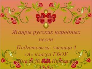 Жанры русских народных песен Подготовила: ученица 4 «А» класса ГБОУ Школа № 6