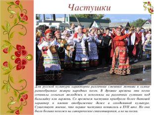 Частушки Для русской культуры характерны различные смешные мотивы и самые раз