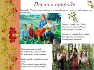 Песни о природе Природа России очень богата и разнообразна, и песен о ней про