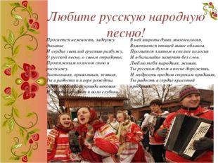 Любите русскую народную песню! Проснется нежность,задержу дыханье И сердце с