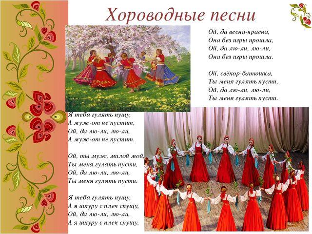 Хороводные песни Я тебя гулять пущу, А муж-от не пустит, Ой, да лю-ли, лю-ли,...