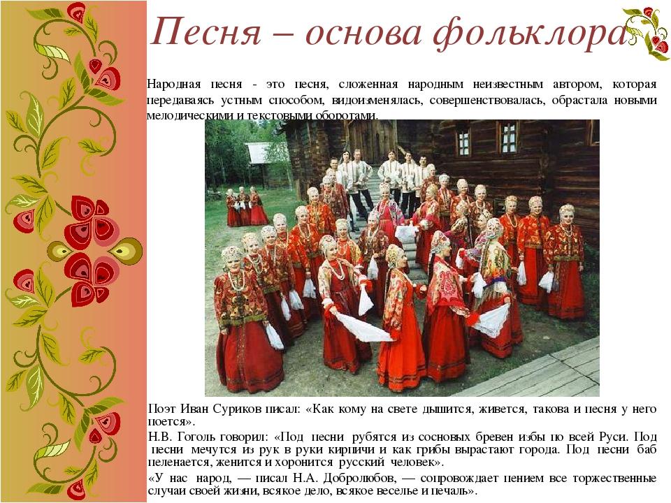 Песня – основа фольклора Народная песня - это песня, сложенная народным неизв...