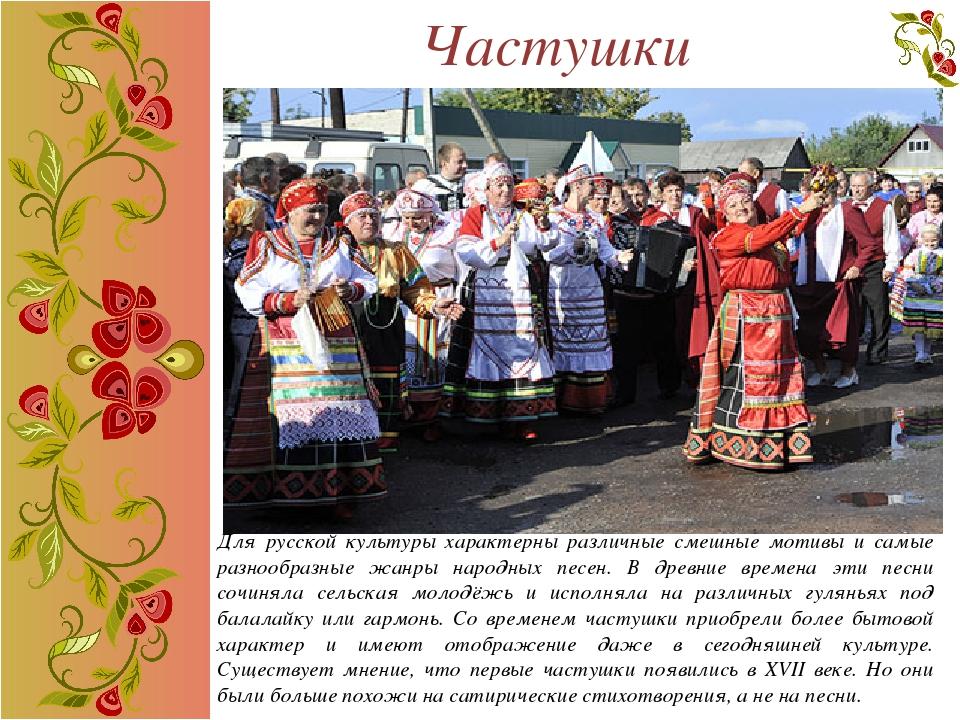 Частушки Для русской культуры характерны различные смешные мотивы и самые раз...