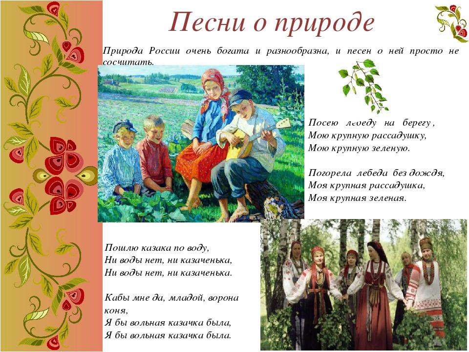 Песни о природе Природа России очень богата и разнообразна, и песен о ней про...