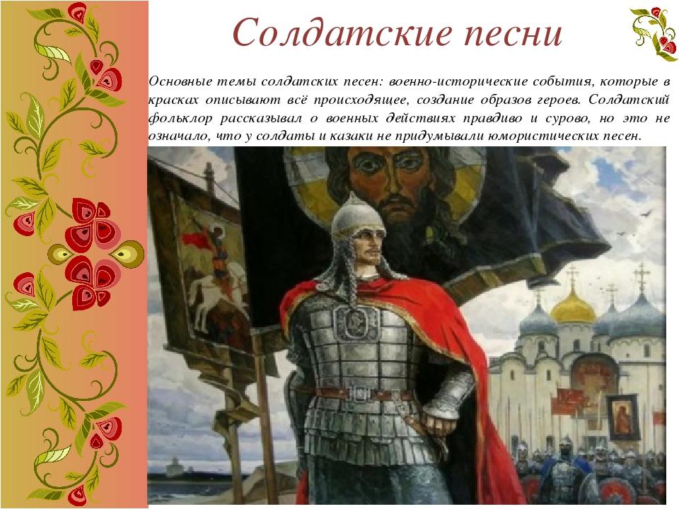Солдатские песни Основные темы солдатских песен: военно-исторические события,...