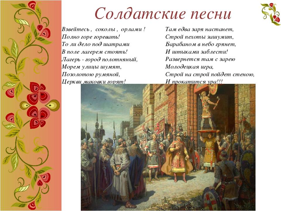 Русские народные песни доклад по литературе 2432