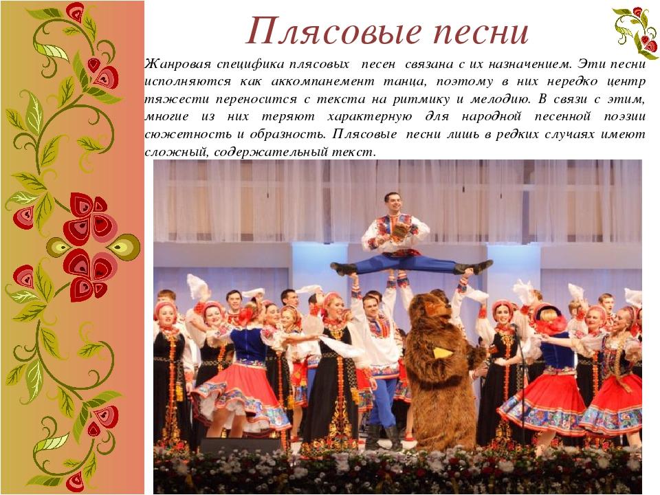 Плясовые русские народные песни картинки