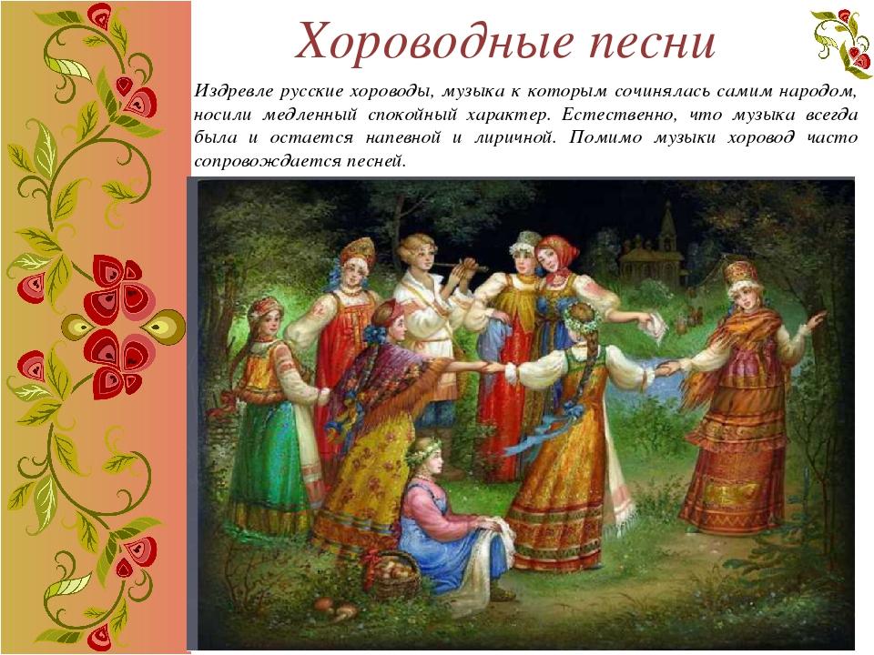 Хороводные песни Издревле русские хороводы, музыка к которым сочинялась самим...