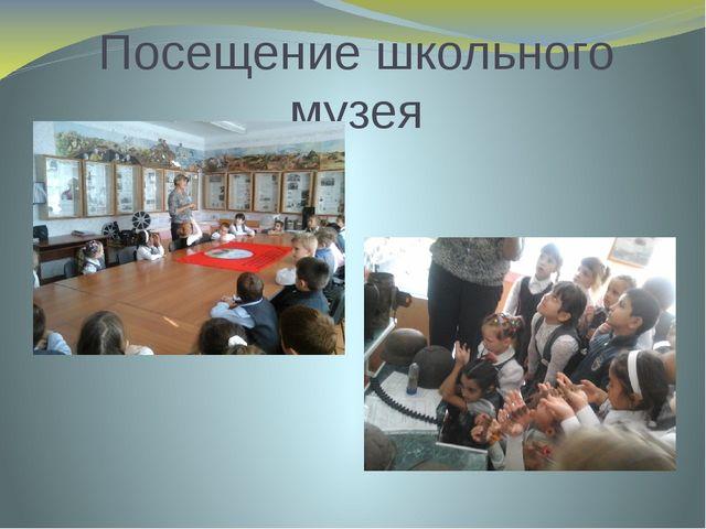 Посещение школьного музея