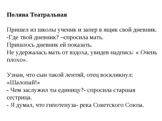 Поляна Театральная Пришел из школы ученик и запер в ящик свой дневник. -Где т...