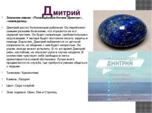 Дмитрий Значение имени: «Посвящённый богине Деметре», «земледелец» Дмитрий ра