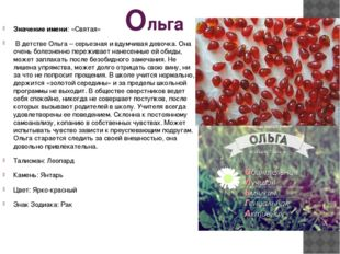Ольга Значение имени: «Святая» В детстве Ольга – серьезная и вдумчивая девочк