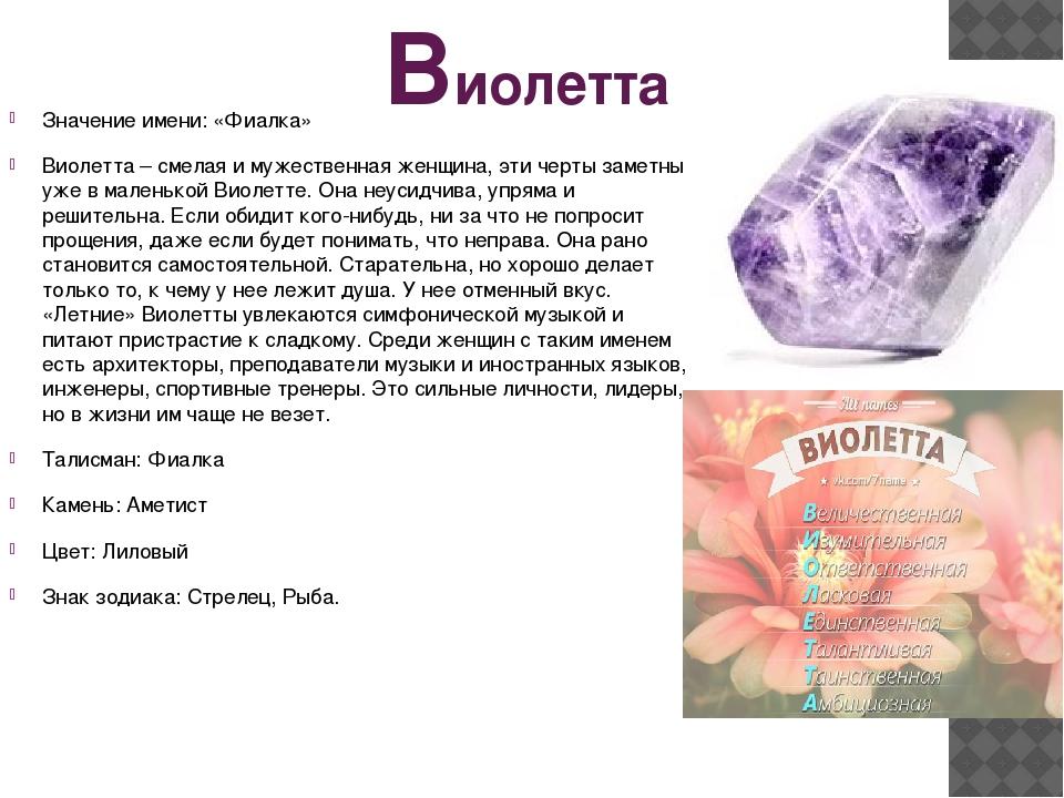 Виолетта Значение имени: «Фиалка» Виолетта – смелая и мужественная женщина, э...