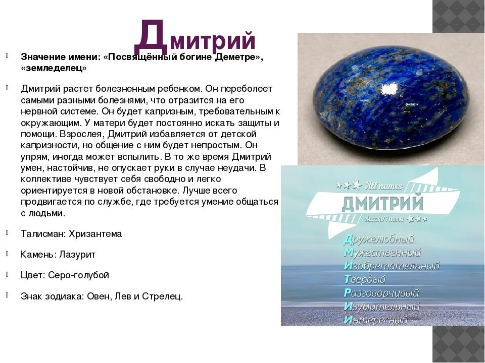 Дмитрий Значение имени: «Посвящённый богине Деметре», «земледелец» Дмитрий ра...