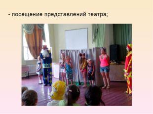 - посещение представлений театра;