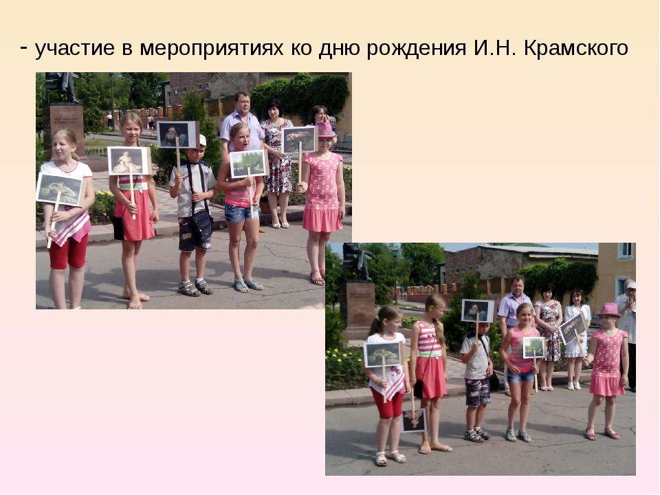 - участие в мероприятиях ко дню рождения И.Н. Крамского