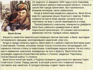 Валя Котик  Фашисты наметили карательную операцию против партизан, а В