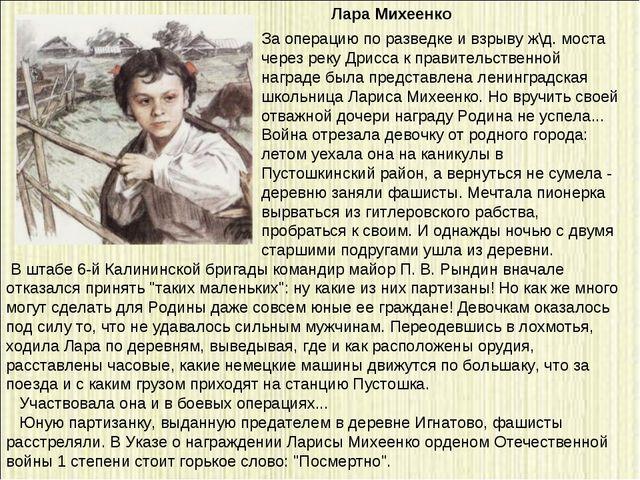 В штабе 6-й Калининской бригады командир майор П. В. Рындин вначале отказалс...