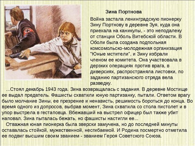 ...Стоял декабрь 1943 года. Зина возвращалась с задания. В деревне Мостищ...