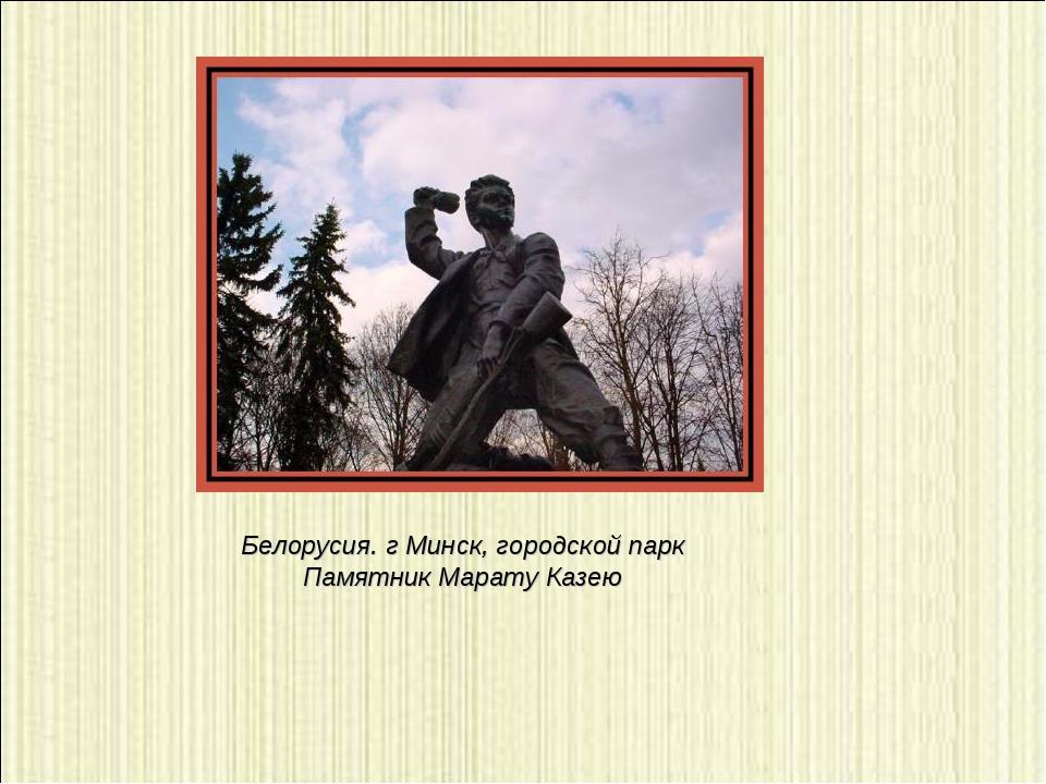Белорусия. г Минск, городской парк Памятник Марату Казею