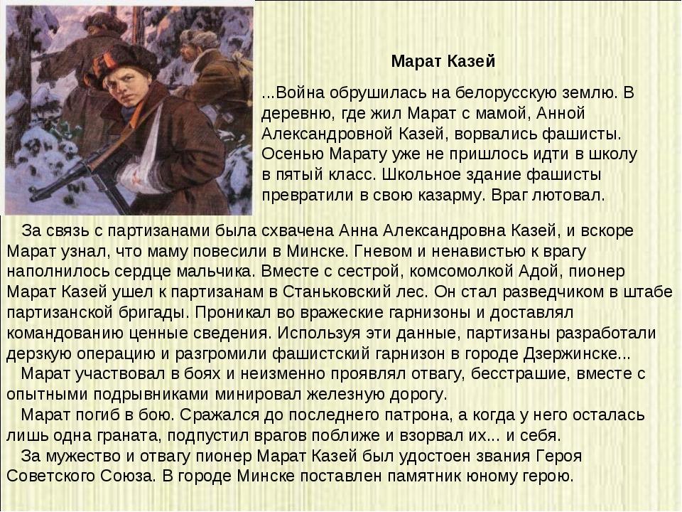 За связь с партизанами была схвачена Анна Александровна Казей, и вскоре М...