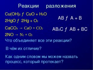 Cu(OH)2 → CuO + H2O 2HgO → 2Hg + O2 CaCO3 → CaO + CO2 2NO → N2 + O2 Что объед