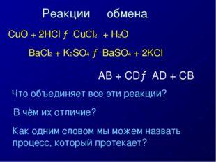 CuO + 2HCl → CuCl2 + H2О BaCl2 + K2SO4 → BaSO4 + 2KCl Что объединяет все эти