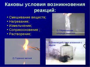 Каковы условия возникновения реакций: 1) Образование хлорида аммония 2) Горен