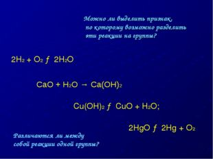 2H2 + O2 → 2H2O CaO + H2O → Ca(OH)2 Cu(OH)2 → CuO + H2O; 2HgO → 2Hg + O2 Можн