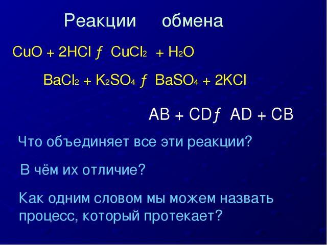 CuO + 2HCl → CuCl2 + H2О BaCl2 + K2SO4 → BaSO4 + 2KCl Что объединяет все эти...