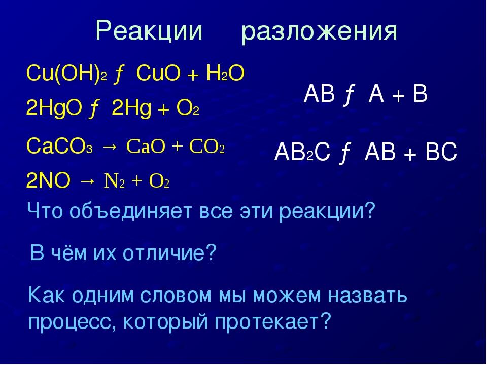 Cu(OH)2 → CuO + H2O 2HgO → 2Hg + O2 CaCO3 → CaO + CO2 2NO → N2 + O2 Что объед...