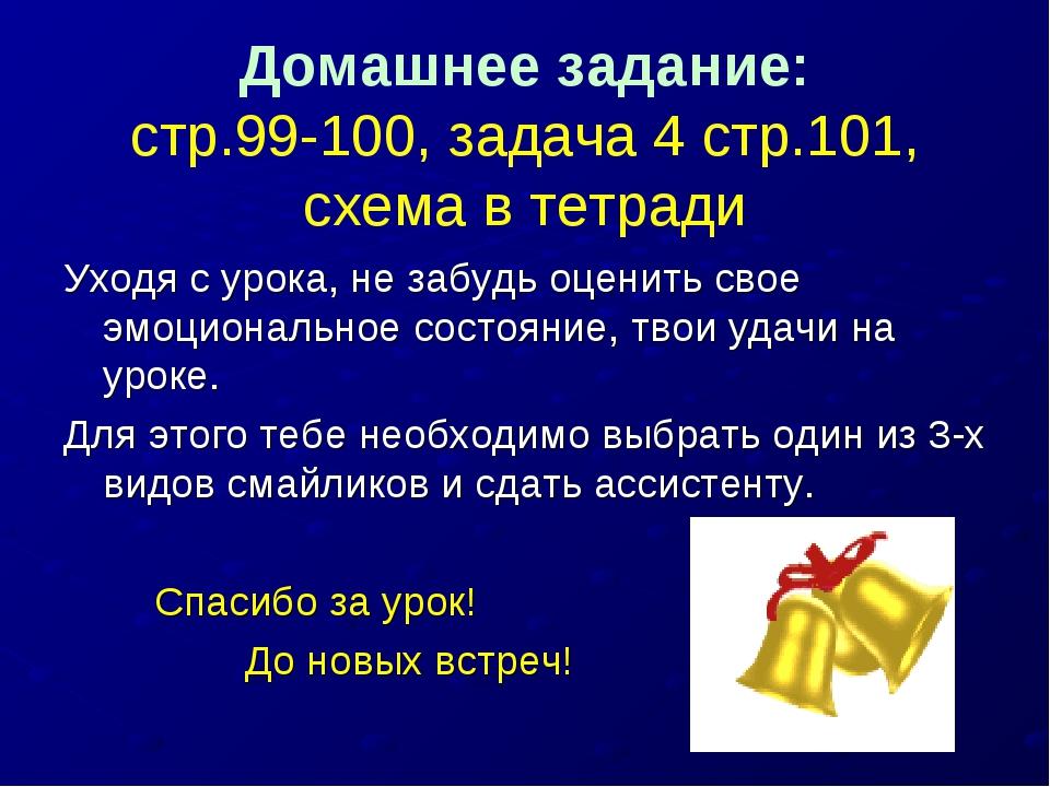 Домашнее задание: стр.99-100, задача 4 стр.101, схема в тетради Уходя с урок...