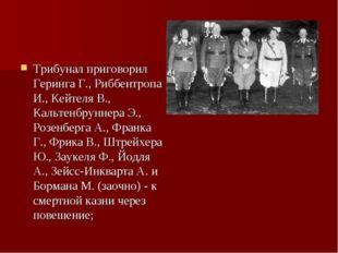 Трибунал приговорил Геринга Г., Риббентропа И., Кейтеля В., Кальтенбруннера Э