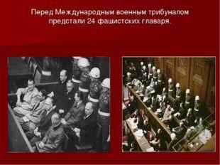 Перед Международным военным трибуналом предстали 24 фашистских главаря.