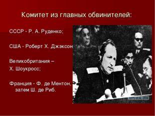 Комитет из главных обвинителей: СССР - Р. А. Руденко; США - Роберт Х. Джэксон