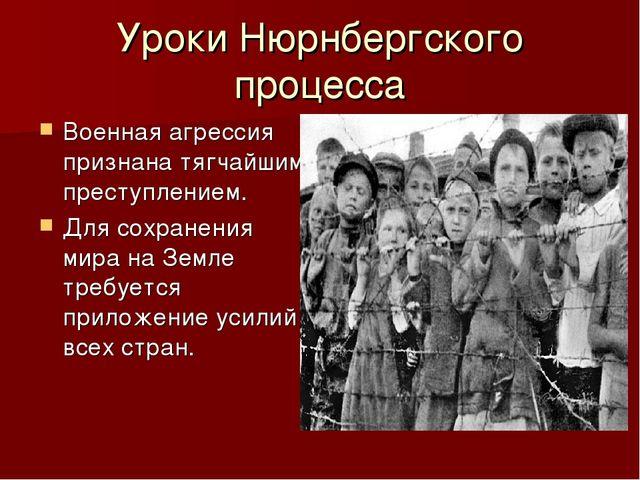 Уроки Нюрнбергского процесса Военная агрессия признана тягчайшим преступление...