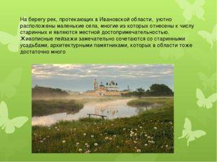 На берегу рек, протекающих в Ивановской области, уютно расположены маленькие