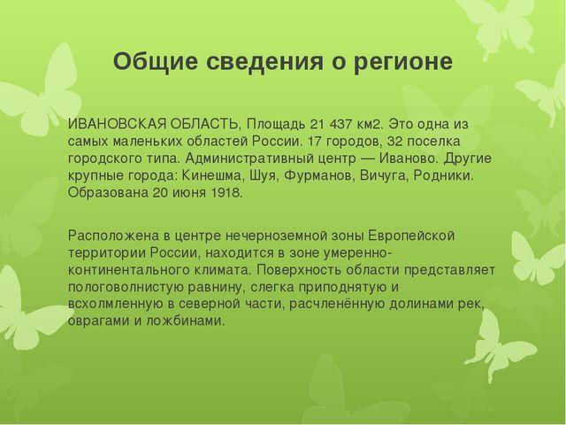Общие сведения о регионе ИВАНОВСКАЯ ОБЛАСТЬ, Площадь 21 437 км2. Это одна из...