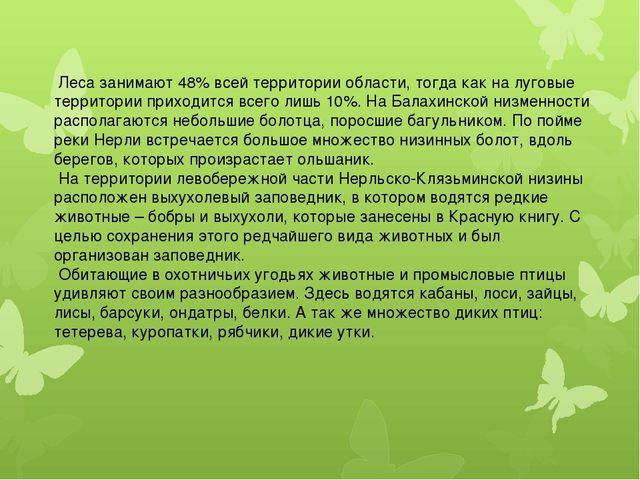 Леса занимают 48% всей территории области, тогда как на луговые территории п...
